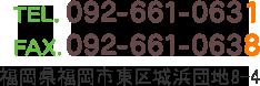 tel092-661-00631/fax092-661-0638/〒813-0045 福岡県福岡市東区城浜団地8-4